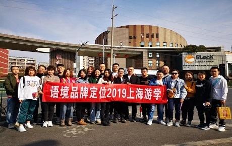 【万博max登录】体验式游学,第36站,再遇上海